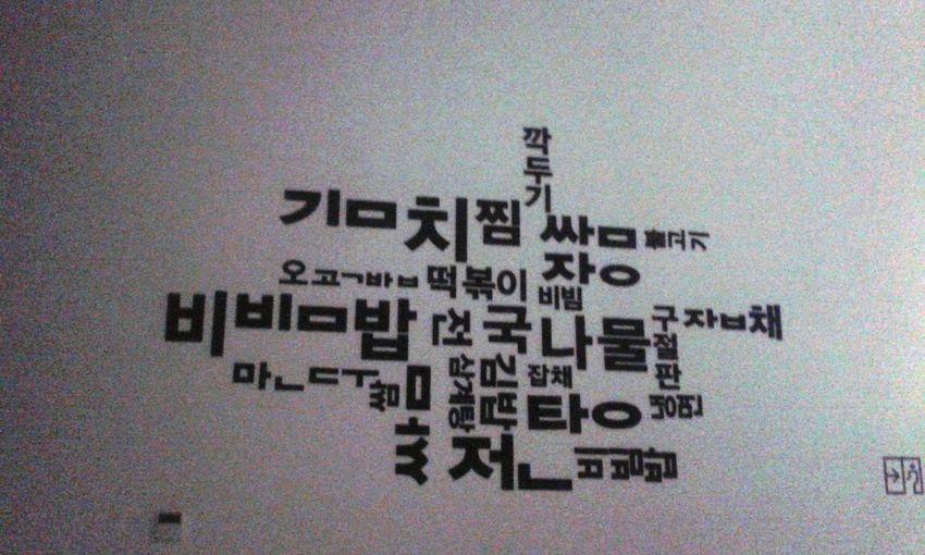 Korean Monochrome Black&white Tipography Writing On The Walls Expo Milano 2015