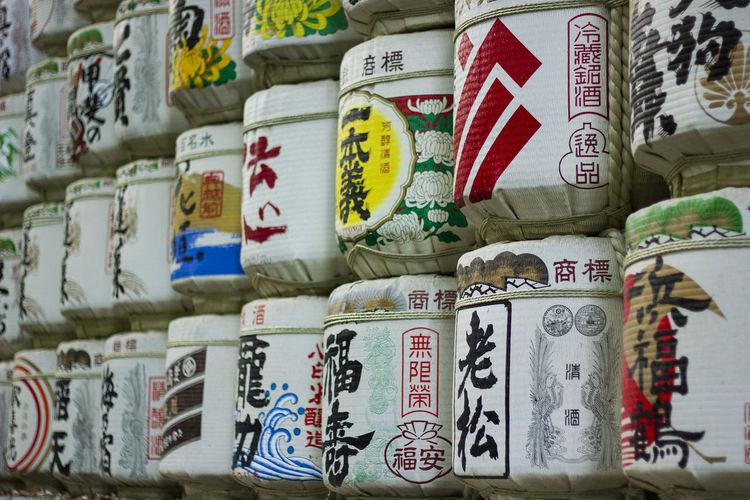 Tokyo, May 2017. City Harajuku Japan Nature Rice Wine Sake Sake Barrels Shibuya Tokyo Tokyo,Japan Yoyogi Yoyogi Park
