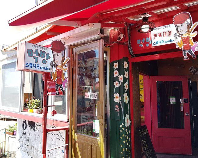 Ihwa Mural Village Ihwa-Dong Shop Seoul Spring 2017 Seoul Spring Seoul_architecture Architecture Tripwithsonmay2017 Tripwithson2017 Seoul 2017 South Korea Seoul
