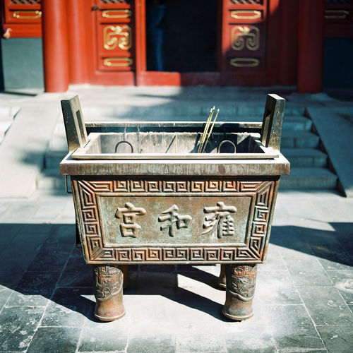 A censer at Yonghe Temple in the Chinese capital of Beijing. Architecture Beijing Censer China Close-up Day Film Incense Lama Temple Monastery No People Outdoors Peace Peaceful Religious  Spiritual Spirituality Symmetry Temple Tibetan Buddhism Tranquility Travel Yonghe Lamaser Yonghe Temple 雍和宫
