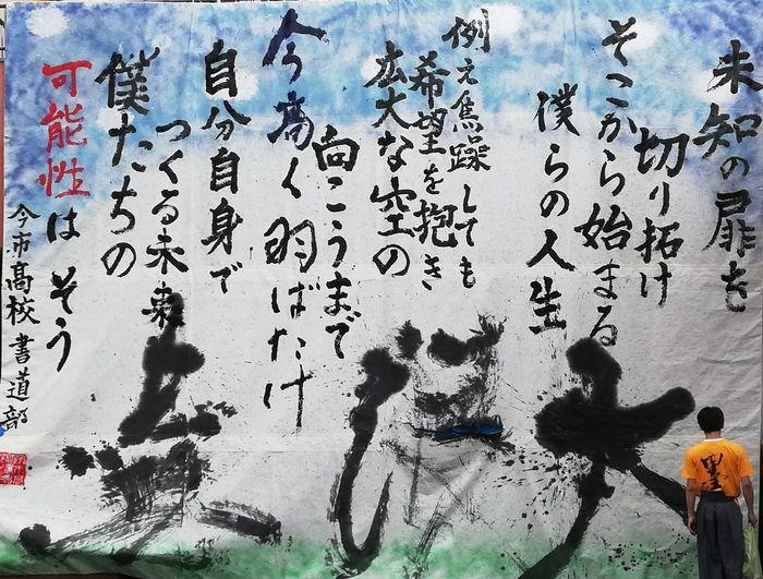 Shodo Written Handwriting  Board Text