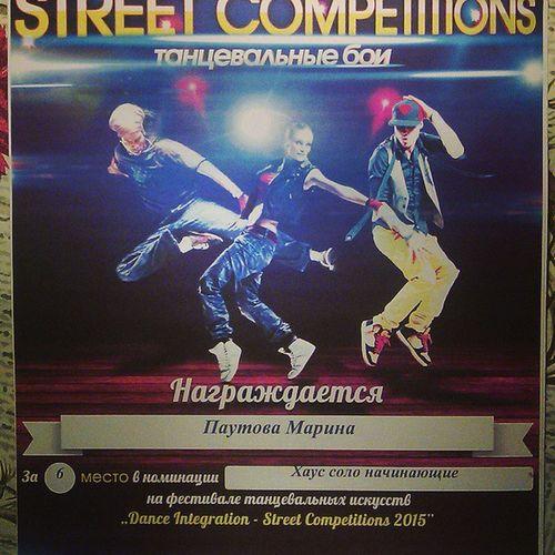 Danceintegration Danceintegration2015 Ухта хаус 6местотожехорошоспасибовсем