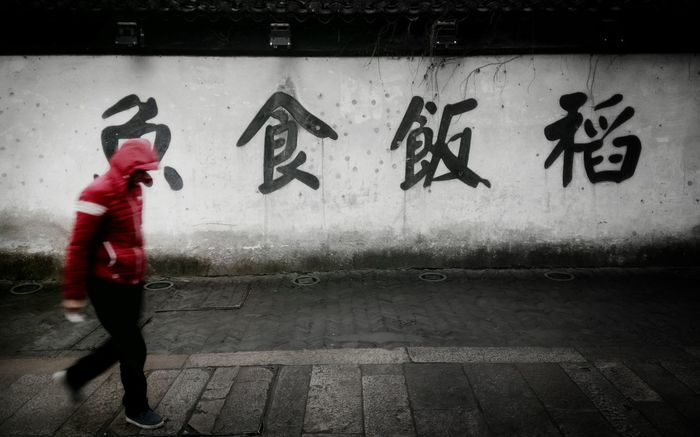 One Person Day Outdoors People Walking City City Life Daily Wall China China Photos China In My Eyes Suzhou Suzhou, China Suzhou China SUZHOU PINGJIANG ST Suzhou Street China Art