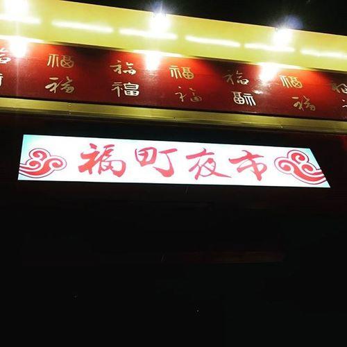 不知吃什麼啊 花蓮 福町夜市 吃吃喝喝 東大門夜市