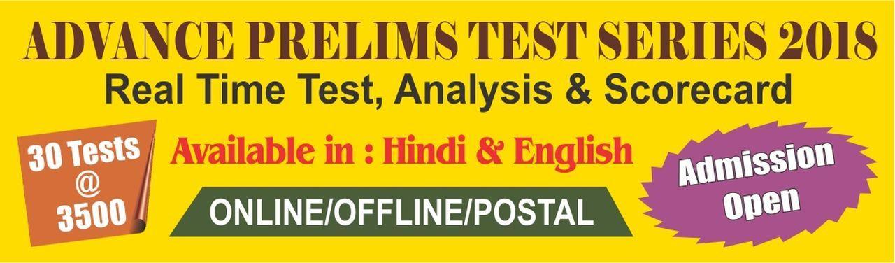 Online portal for UPSC IAS Preparation IAS Study Material IAS UPSC Prelims Test Series 2018 Ias Online Ias Preparation Online Study Material For Ias Prelims2018 Test Series 2018 Upsc, First Eyeem Photo