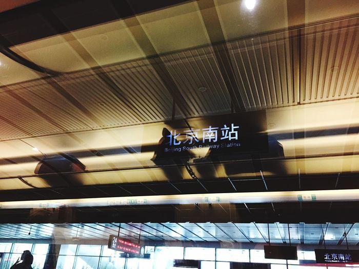 去天津 First Eyeem Photo