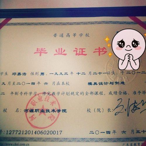 哈哈,畢業證書到手,堅! 畢業快樂 河源生活 Heyuan Graduate