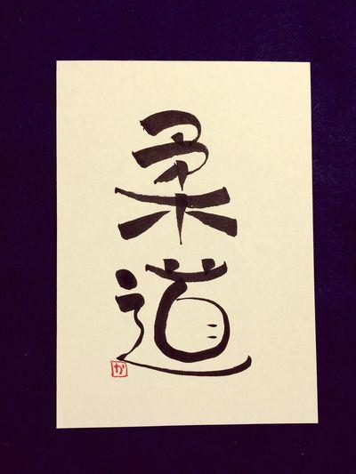 Calligraphy Judo Art Japan Japanese  Brush Painting Kanji Kyoto Sumi-e Blackandwhite