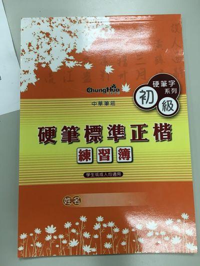 墨水 鋼筆 練字 寫字 たかお 高雄 Taiwan May Kaohsiung Taiwanese 五月 臺灣 台湾 文具 字帖