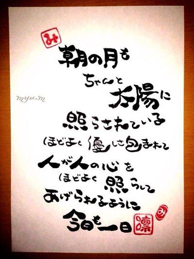 おはようございます? 今日もいい日を♥️ Message Peace 繋がる空から未来へ Forever Nice Day Memories EyeEm Gallery World Tokyo,Japan Myumizuki