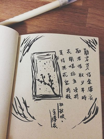 Drawing - Art Product Paper Indoors  Table Calligraphy Day Poetry Of The Tang Dynasty