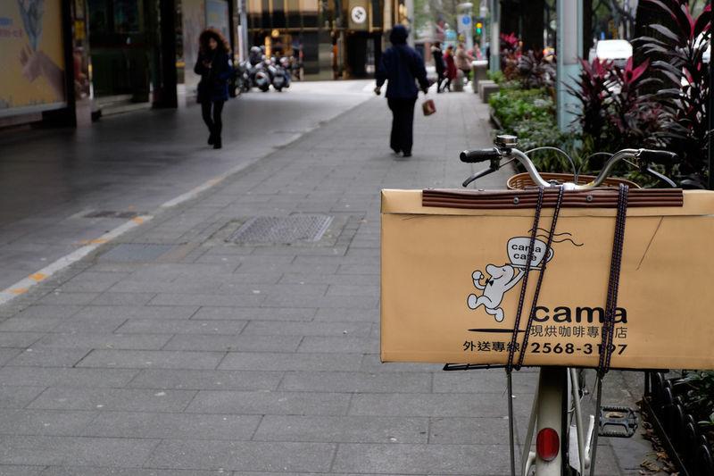 コーヒーのデリバリー Cama Coffee City Life Fujifilm Fujifilm X-E2 Fujifilm_xseries Lifestyles Paving Stone Sidewalk Street Streetphotography Taipei Taiwan Tiled Floor Travel Traveling XC16 中山北路 台北 台湾 自転車 臺灣