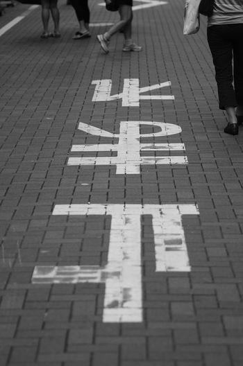 EMCT01 EyeEm Best Shots EyeEm Bnw Stop EyeEm Best Edits 止まる? Bnwphotography イヤだね The Street Photographer - 2015 EyeEm Awards Streetphotography