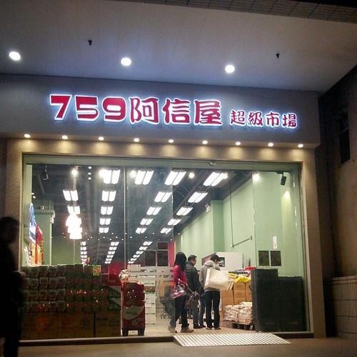 西區第二家阿信屋超級市場,位於怡景花園 Hkig 2014 759阿信屋 超級市場