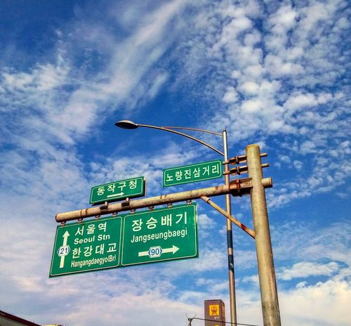 Clouds And Sky Seoul_korea August Summersky Summer ☀ Cloudy Hotsummer Noryangjin PhonePhotography