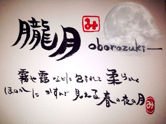 ✨Oborozuki✨……Shrouded in fog, night of the month of spring faintly visible. Soft ... Spring2015 EyeEm Gallery Spring EyeEm Best Shots Peace World Japan Message Handwriting  Myumizuki