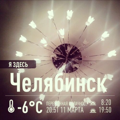 Weather Instaweather Instaweatherpro Androidonly androidnesia instagood Челябинск Россия vkgram