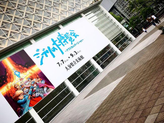 Studio Ghibli exposition at Oita Prefectural Art Museum. OITA ART MUSEUM Art Museum Studio Ghibli