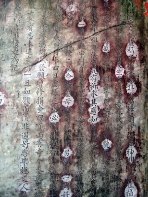 Ancient Text Backgrounds Calligraphic Calligraphy Chinese Art Chinese Calligraphy Chinese Characters Chinese Culture Chinese Poetry Chinese Text Chinese Wall Chinese Writing Classical Chinese  Close-up Communication Outdoors Stone Stone Calligraphy Stone Wall Text Weathered Weathered Weathered Stone