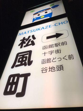 Matsukase Cho - a bus station in Hokkaido,Japan clClose-upuOutdoorsiNightlIlluminationiLightoNo PeopleeTextoNo FilteroNo FlashoNo Filter, No Edit, Just Photography
