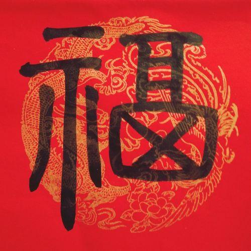 Calligraphy Goodlucky 明けましておめでとう.