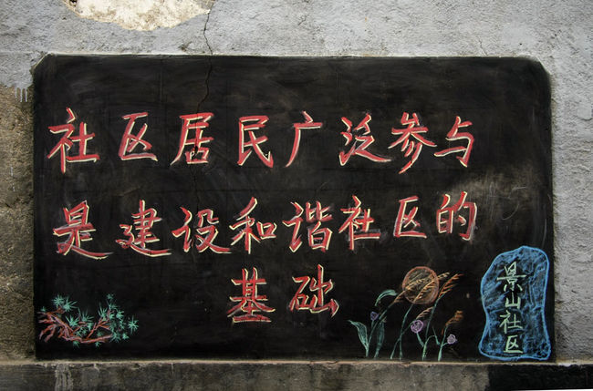 Art Art Is Everywhere Blackboard  Chalk Chalk Board Chinese Chinese Characters Close-up Communication Day Hutong Hutong Life No People Outdoors Pretty Text