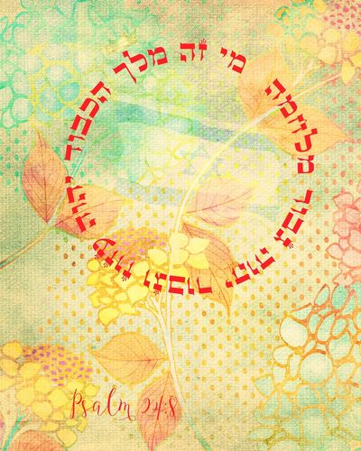 EyeEmNewHere Israel Psalms Psalm 24 Psalm Jewish Hebrew Hebrew Alphabet Hebrew Letters Blessed  Abstract Art God Prayer Multi Colored