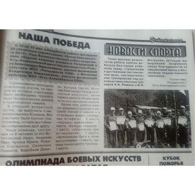 "Газета""Устюжаночка""ахаххгазета пронаснаписалипобедили на шб"