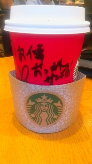 Coffee Break Starbucks Positive Message