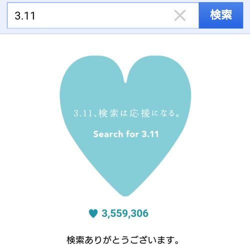 まだ間に合います Yahoo検索 で 3.11 ご協力お願いいたしまーす 311 東日本大震災 忘れない 春香