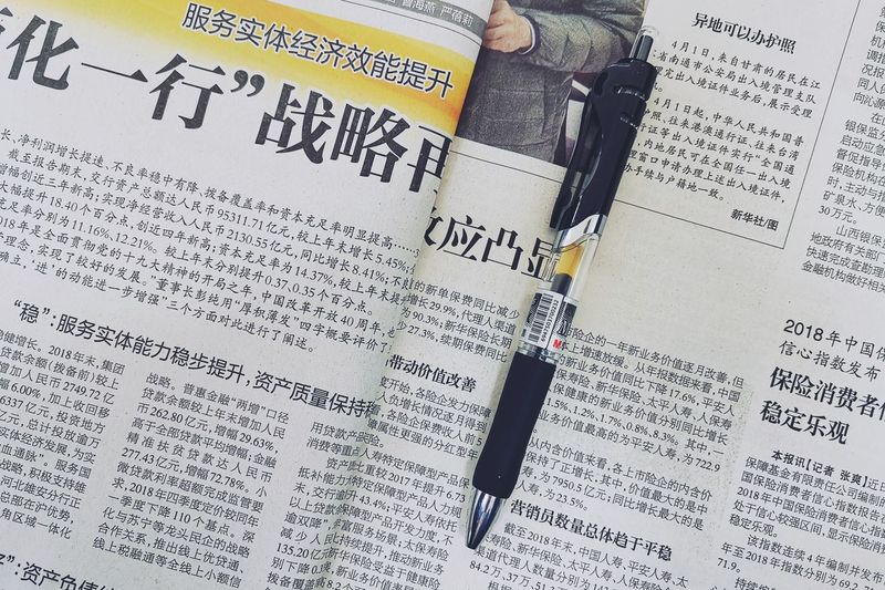 reading Pen Ink Newspaper Paper Text Close-up Printing Out Knowledge Printout Crumpled Paper Handwriting  Nib Crumpled Paper Ball Literature Script Wastepaper Basket