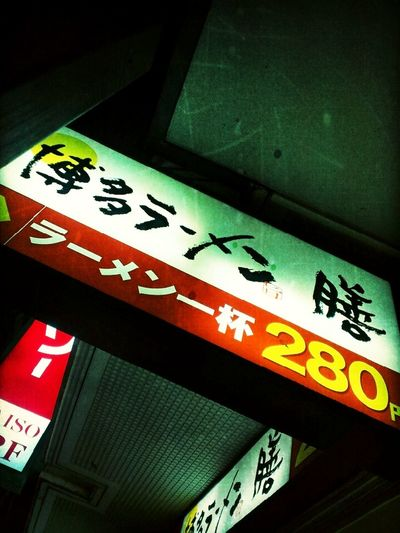 ラーメン屋の鑑