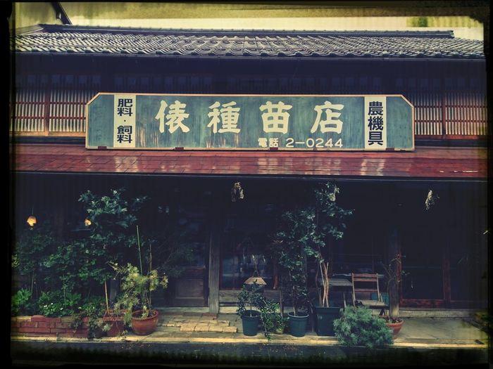 Tuwano, Japan