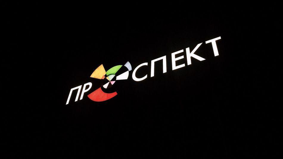 Kiev Ukraine ТРЦ