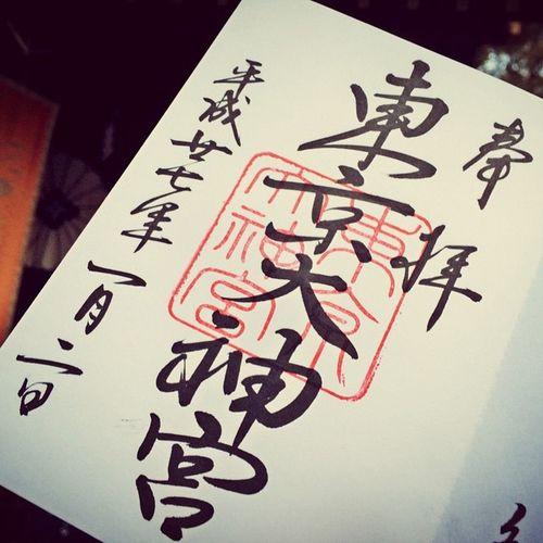 初詣 御朱印 2015  東京大神宮 Goshuin ご朱印