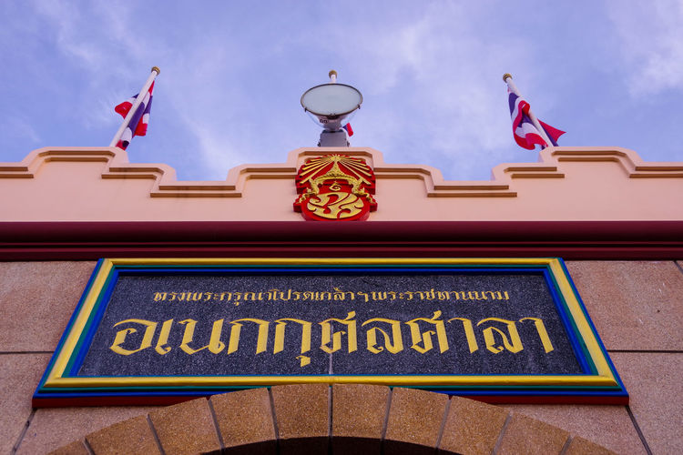 Official sign at Viharn Sien Temple in Pattaya, Thailand Viharnra Sien Viharn Sien Asian  Brick Wall Entrance Pattaya Thailand Tourist Wall Architecture Art Attraction Chinese Culture Destination Heritage Information Sign Low Angle View Museum Non-western Script Oriental Sign Temple Text Tourism Vacation Visit