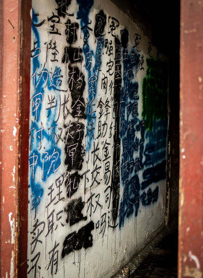 Message To The World Architecture Art And Craft Blue Building Built Structure Color Street Photography Communication Creativity Day Full Frame Graffiti Indoors  Message Multi Colored No People Pattern Shanghai Street Photography Shanghailife Street Photography Streetphotography Text Wall Wall - Building Feature