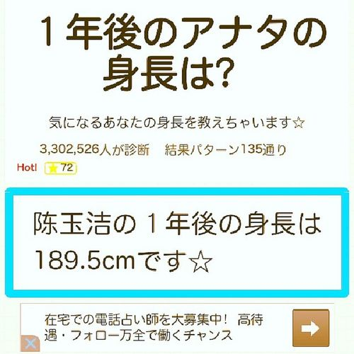 日文 看不懂 身高 不可能