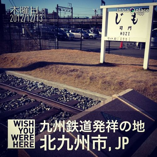 InstaPlace Instaplaceapp Instagood Photooftheday Instamood Picoftheday Instadaily Photo Instacool Instapic Picture Pic @instaplaceapp Place Earth World 日本 Japan 北九州市 Kitakyushushi 九州鉄道発祥の地 Day