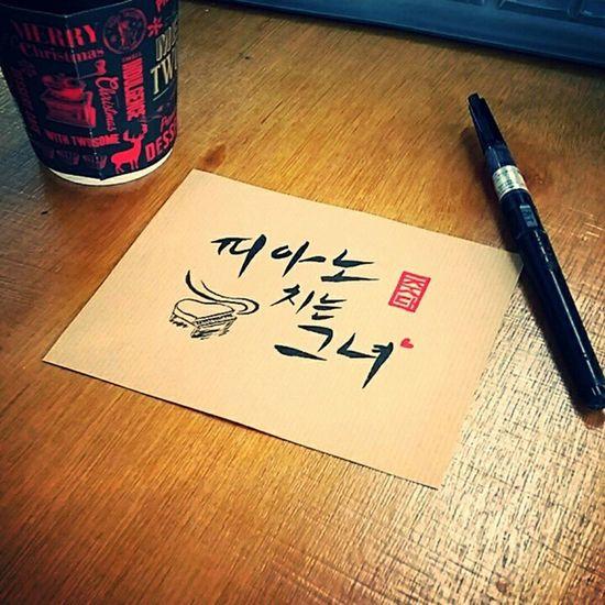 이고흐 Leegogh 디자인 Design Calligraphy 캘리그라피 Art 아트 Goodtype Koreanfont Font Handtype Illustration Koreantype 일러스트 디자이너 Designer  Visul 피아노치는그녀 그녀 그녀에게 Playingthepiano Piano Love 럽스타그램