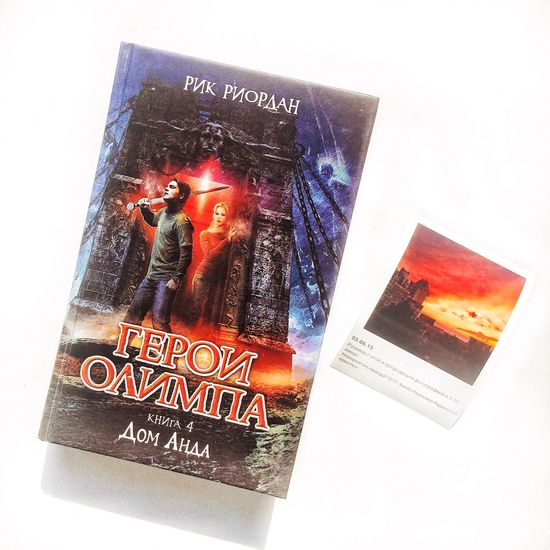 Book and my photo❤️ Russia Photo Book Theheroesofolympus Rickriordan