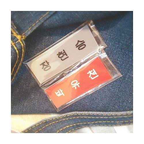 장현승 박유천 이름표