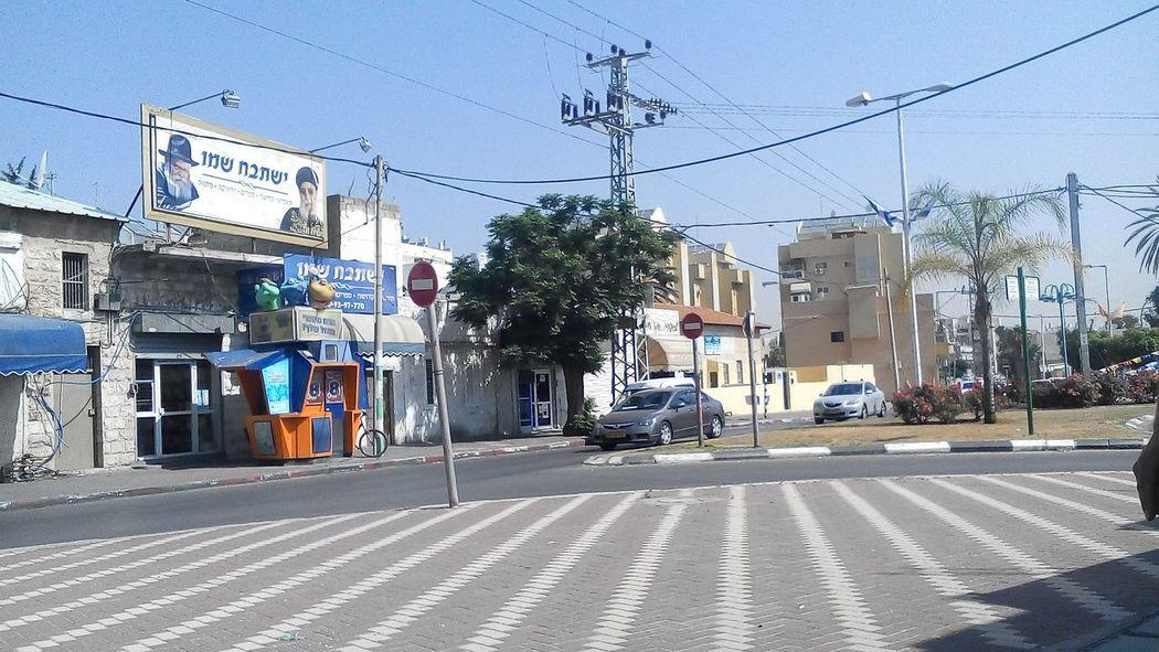 Streetphotography Lod Israel Street
