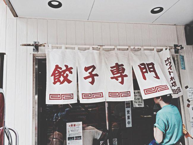 ホワイト餃子 餃子