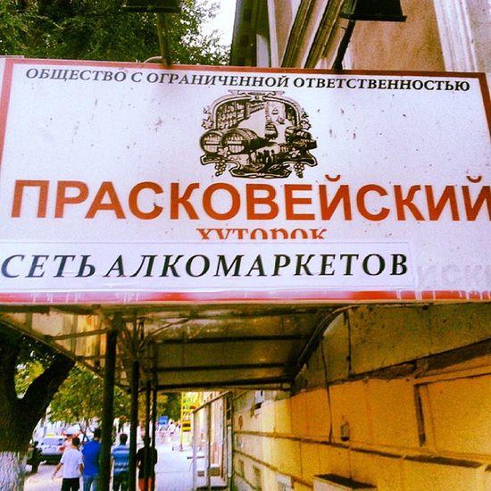 алкомаркет алкашка алкоголь лето2013 лето отпуск таганрог