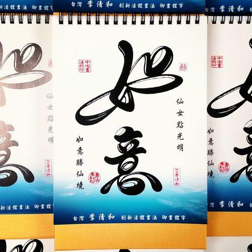 Wishful , LeeChingHo , YuShuTi , Calligraphy , Taipei , Taiwan , Chinese