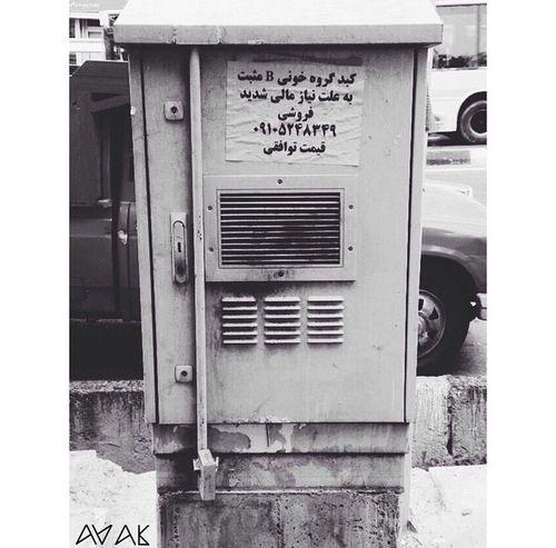 ♫ Blackfield - Cloudy Now♫ Tehran Iran Poverty Street Avak Consonant Iphotography Unique