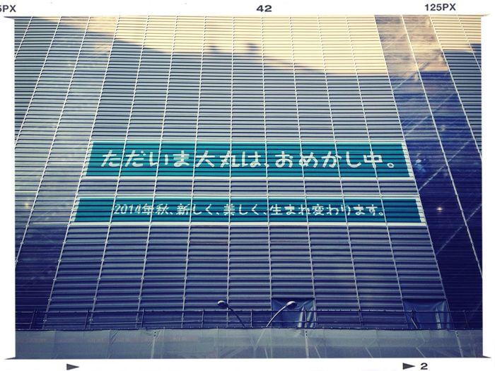 ただいま大丸は、おめかし中。 At Kyoto