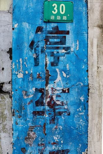 Chinese lettering Blue China No People Communication Text Close-up Wall - Building Feature Number Sign Old