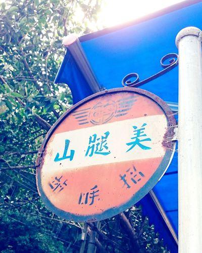 Taiwan Taoyuan 復興鄉 美腿山 羅馬公路 桃118